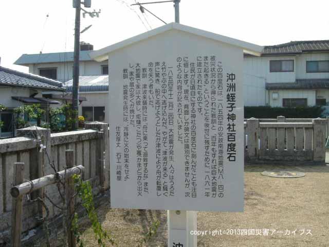 【備考画像】安政元年の地震