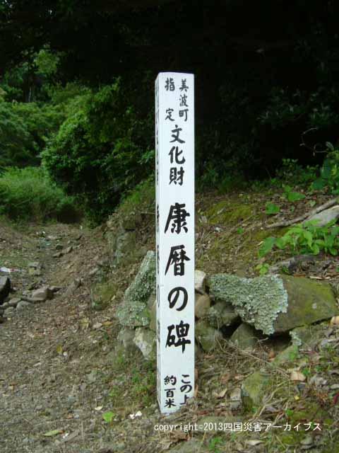 【備考画像】康安元年/天平16年の地震