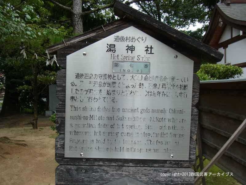 【備考画像】宝永4年の地震