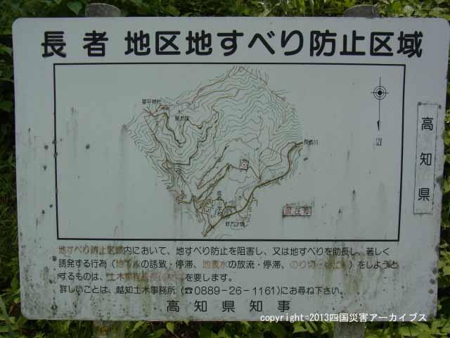 【備考画像】昭和51年の地すべり