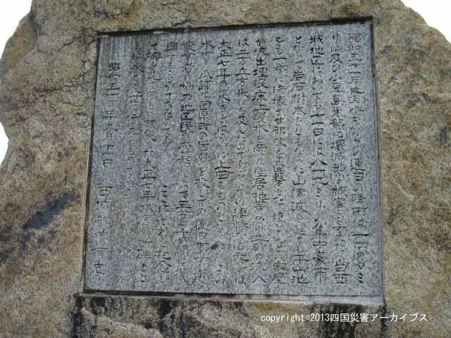 【備考画像】昭和51年の集中豪雨