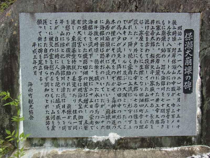 【備考画像】明治25年の保瀬の崩壊