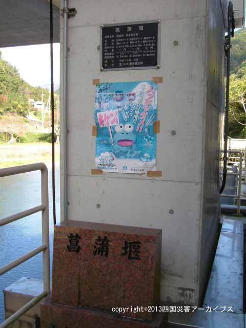 【備考画像】元文4年の水論