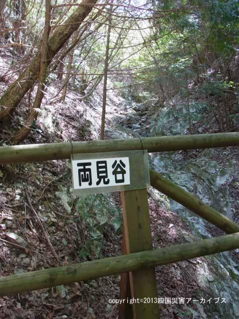 【備考画像】明治32年の別子銅山水害