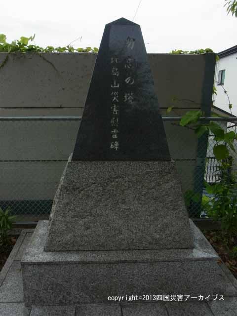 【備考画像】昭和47年9月14日の大雨