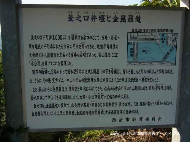 【備考画像】寛延2年の水論