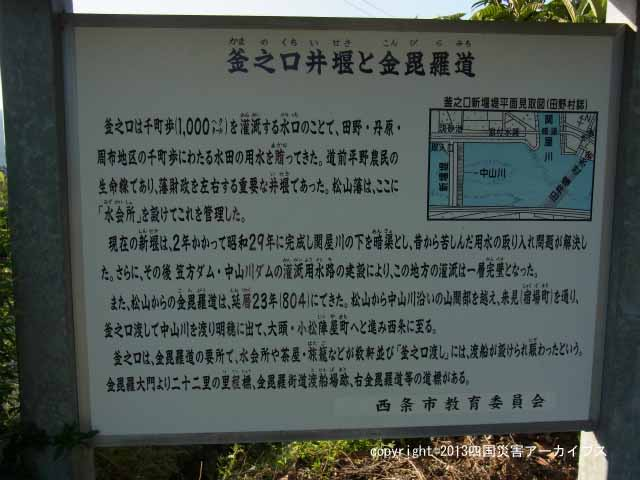 【備考画像】昭和14年の水論