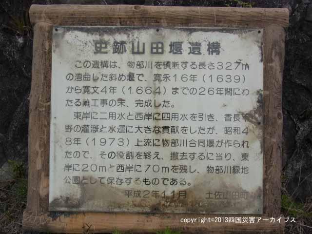 【備考画像】昭和47年の洪水