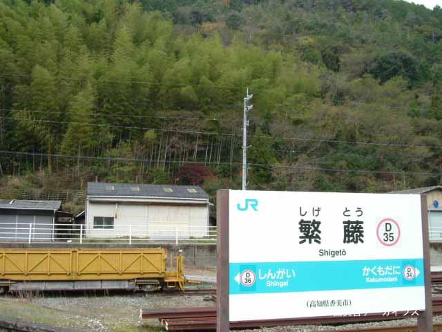 【備考画像】昭和47年の繁藤災害