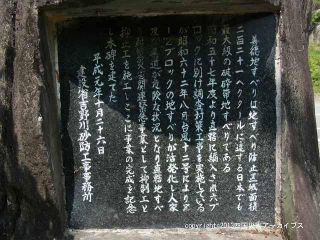 【備考画像】昭和29年の善徳の地すべり