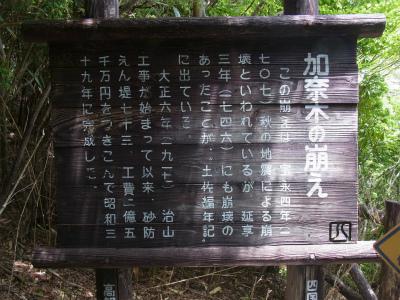 【備考画像】宝永4年の加奈木崩れ