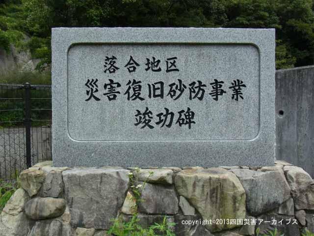 【備考画像】平成16年の台風15号による土砂災害