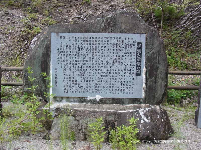 【備考画像】昭和9年の干ばつ