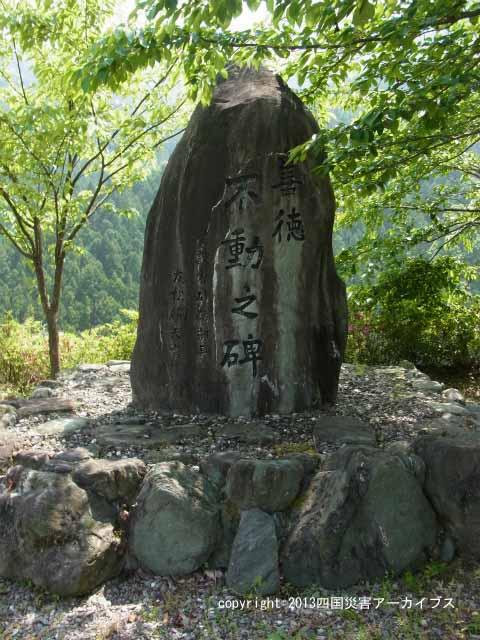 【備考画像】昭和62年の集中豪雨による善徳地すべり