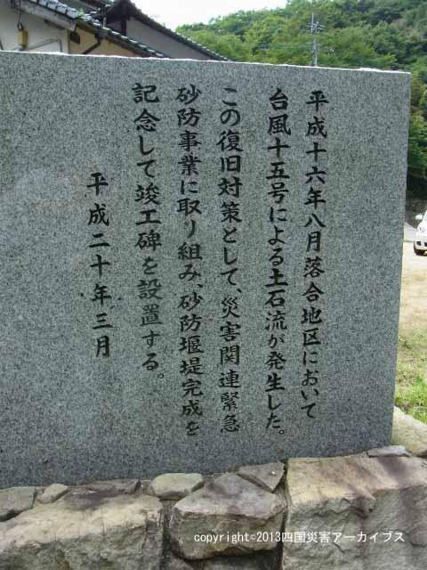 【備考画像】平成16年の台風15号