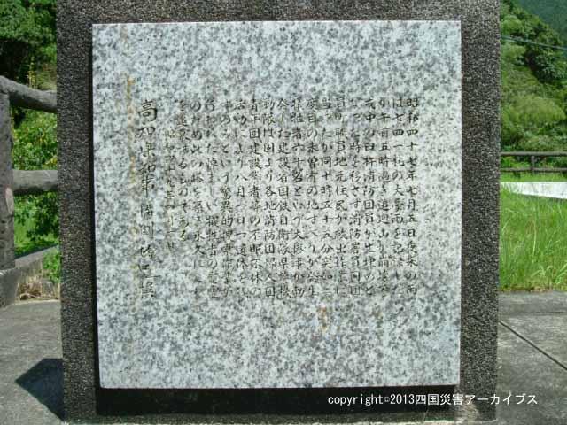 【備考画像】昭和47年の繁藤豪雨