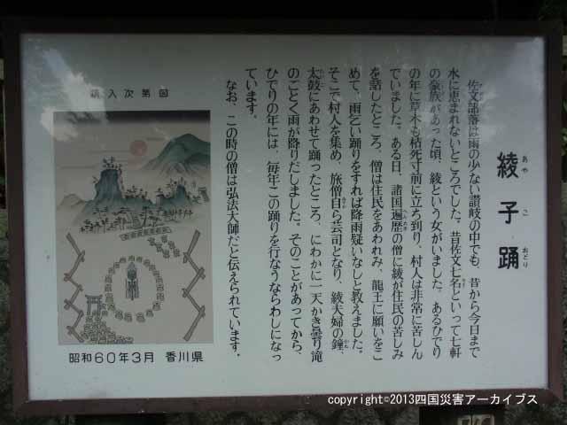 【備考画像】文化11年の干ばつ