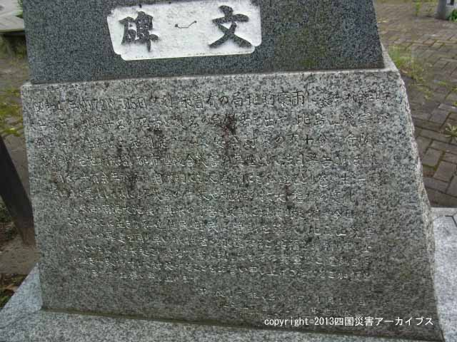 【備考画像】昭和47年9月の集中豪雨