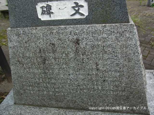 【備考画像】昭和47年の比島山の崩壊