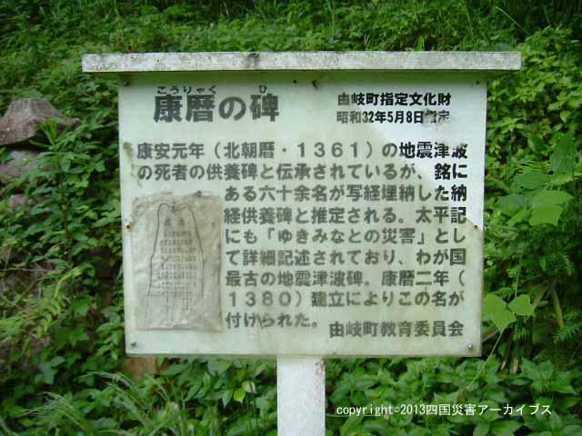【備考画像】康安元年/正平16年の南海地震
