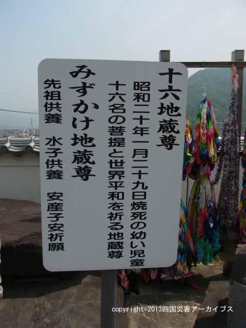 【備考画像】昭和20年の真光寺の火災