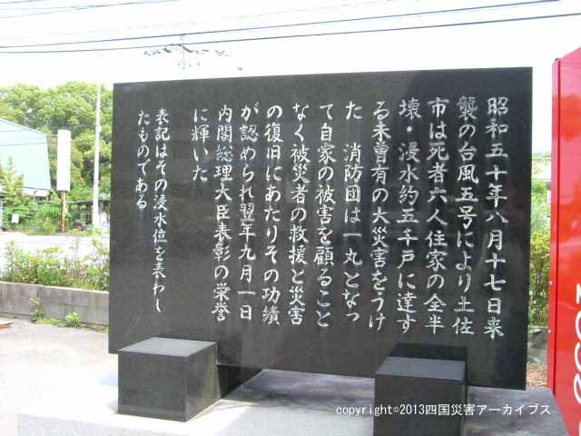 【備考画像】昭和50年の台風5号