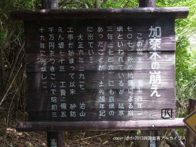 【備考画像】宝永4年の地震による加奈木崩壊
