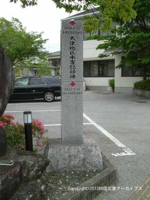 【備考画像】平成10年の高知豪雨災害