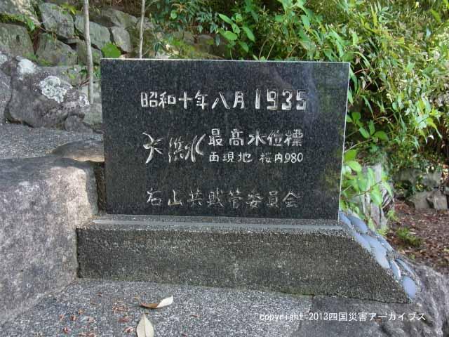 【備考画像】昭和10年の洪水