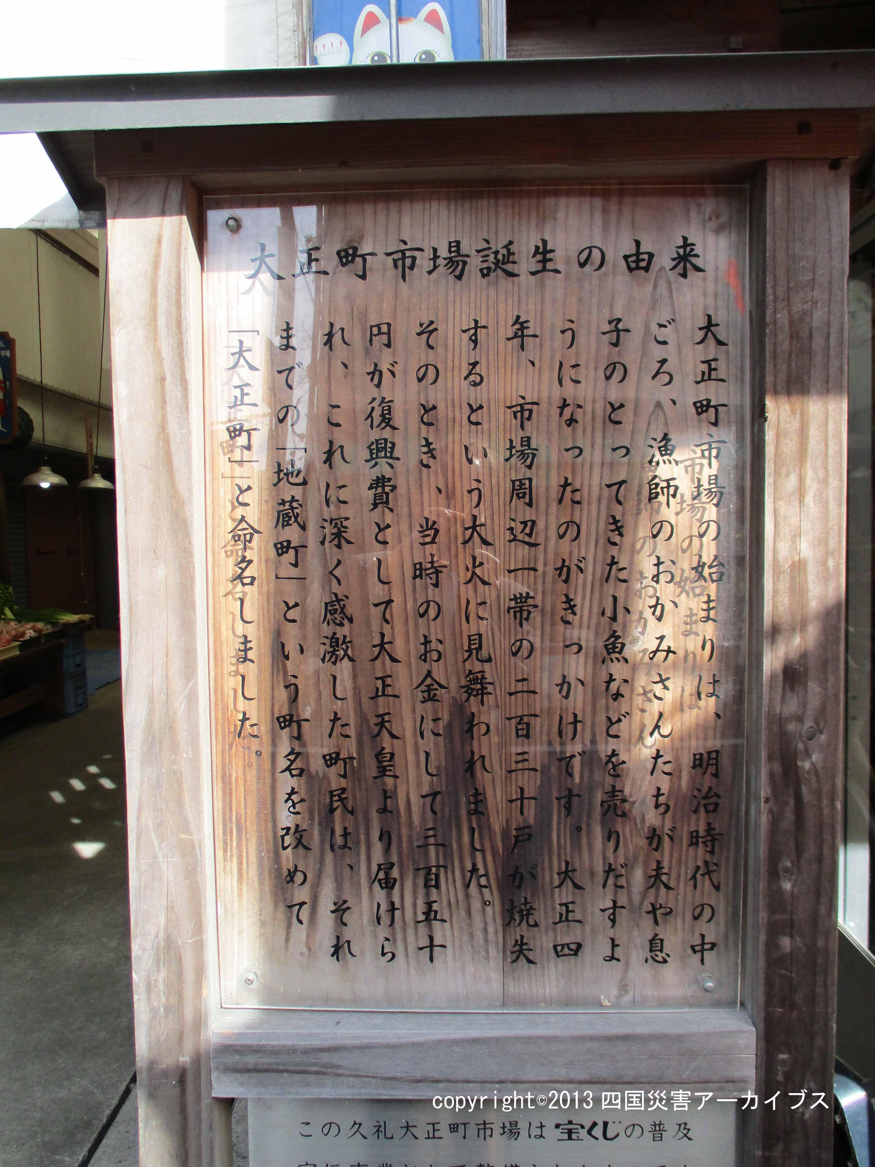 【備考画像】大正4年の火災